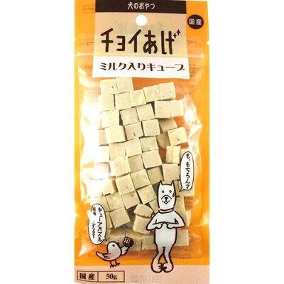 チョイあげ ミルク入りキューブ(50g)