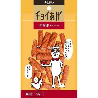 チョイあげ 牛太郎 牛タン入り(50g)