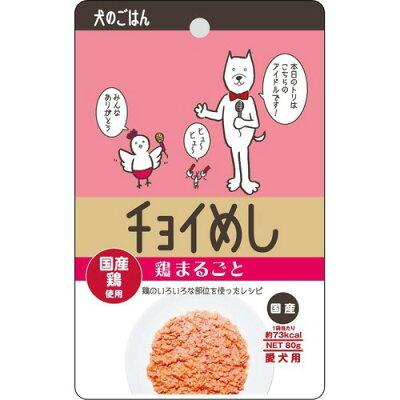 チョイめし 鶏まるごと(80g)