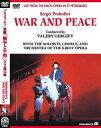 プロコフィエフ:歌劇「戦争と平和」全2部/DVD/DLVC-1107