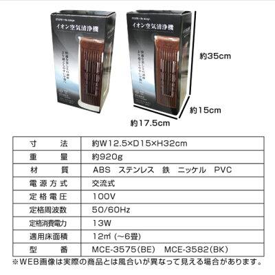 more+life design イオン 空気清浄機 ベージュ MCE-3575