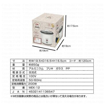 マクロス 炊飯器 MEK-12