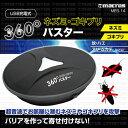 USB充電式 360度ネズミ ゴキブリバスター  MES-14 (3758別)