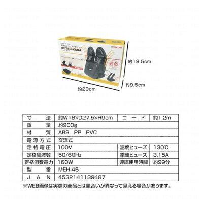 温風式シューズドライヤー くつカラ MEH-46(1台)