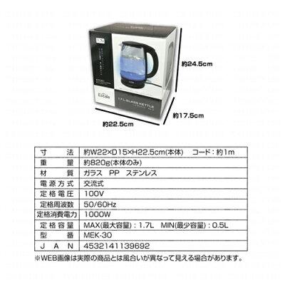 マクロス 1.7L ガラスケトル MEK-30(1台)