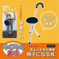 らくらく散歩 ちょっとひと休み 椅子になる杖 MCZ-95