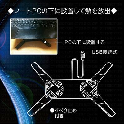 マクロス USB接続式 ノートPCファン MCZ-127(1コ入)
