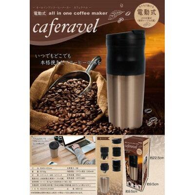 マクロス 電動式オールインワンコーヒーメーカー カフェラベル MEK-62(1台)