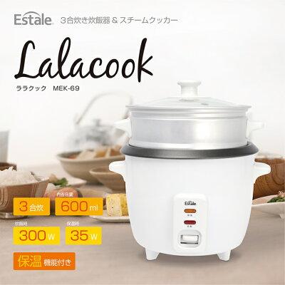 マクロス  3号炊き 炊飯器&スチームクッカー ララクック MEK-69