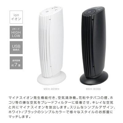 マクロス USBイオン空気清浄機 ホワイト MEH-90WH(1台)