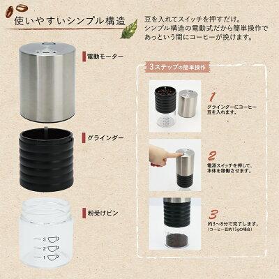 マクロス 電動コーヒーミル MCK-126