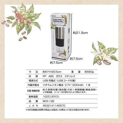 マクロス 電動式コーヒーミル MCK-126