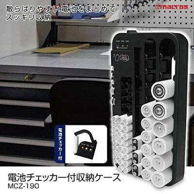 マクロス 電池チェッカー付収納ケース MCZ-190(1個)