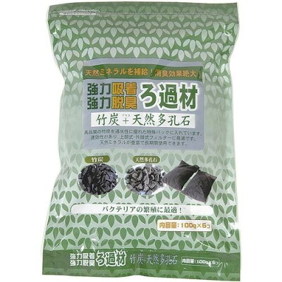 強力吸着・強力脱臭 ろ過材 竹炭+天然多孔石(100g*6コ入)
