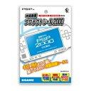 プロテクトシール2000(PSP-1000/PSP-2000両対応)