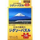 ジグソーパズル 世界遺産 富士と新幹線