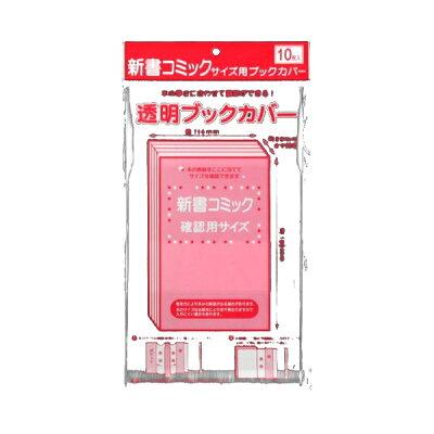 透明ブックカバー 新書コミック判 10枚入り/1074-5