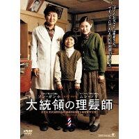 大統領の理髪師/DVD/ALBD-5213S