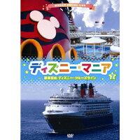 ディズニーマニア 豪華客船 ディズニー・クルーズライン/DVD/ALBPD-0171S