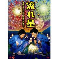 流れ星 単独ライブDVD 飛騨二人花火/DVD/ALBPD-0520