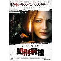 ミーシャ・バートン 処刑病棟/DVD/ALBSD-1704