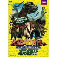 大恐竜時代へGO!! ティラノサウルスと追いかけっこ/DVD/ALBSD-1824