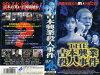 THE吉本興業殺人事件 桂三枝/斉藤慶子/ダウンタウン  (ビデオ/VHS)(BE3-09(53-470)