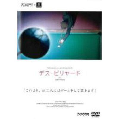 DVD アニメミライ デス ビリヤード