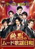 夢は「紅白」!親孝行!純烈のムード歌謡日和/DVD/CPDS-11564