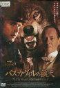 バスカヴィルの獣犬 イギリス(未2002) 監督:デヴィッド・アットウッド//リチャード・ロクスバーグ  (レンタル用DVD)