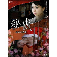 秘書~黒蠍の誘惑/DVD/KWDV-96