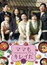 DVD ママもキレイだ 17 第65話~第68話 字幕