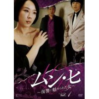 DVD ムンヒ 復讐に魅せられた女1