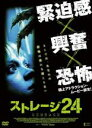 DVDストレージ24
