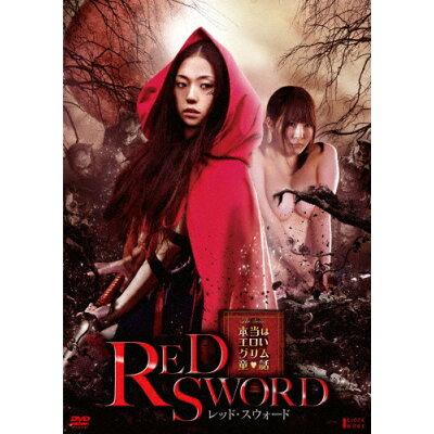 ~本当はエロいグリム童話~ RED SWORD レッド・スウォード/DVD/KWAT-031