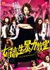女子高生暴力教室 タイマンBOX(2枚組)/DVD/KWAT-038