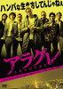 アラグレ ARAGURE/DVD/KWAT-041