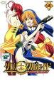 DVDクロノクルセイド Chapter.4