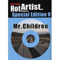 HOT ARTIST SPECIAL EDITION 5/Mr.Children(ミスター・チルドレン)