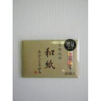 永豊堂京都純粋和紙あぶらとり紙コンパクトサイズ 80枚入り 2ケ組