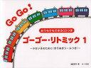 楽譜 ゴーゴー・リトミック1 ゴーゴーリトミック11