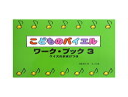 楽譜 こどものバイエル・ワーク・ブック 3