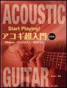 楽譜 START PLAYING!アコギ超入門 28DAYS/デイバイデイ・プログラム CD付 スタートプレイングアコギチョウニュウモン28デイズデイバイデイ