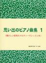 楽譜 思い出のピアノ曲集 1 懐かしい昭和のメロディーでレッスンを