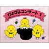 発表会 のためのソロ曲集 ぴよぴよコンサート 1 楽譜