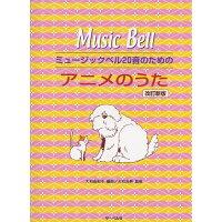 楽譜 ミュージックベル20音のためのアニメのうた改訂新版