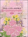 サーベル社 ミュージックベル レパートリー vol.1 サーベル社