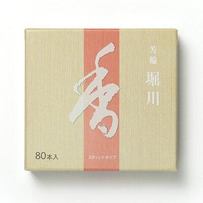 芳輪 堀川 スティック型