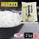魚沼米穀 魚沼産コシヒカリ 平成22年 02kg