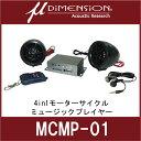 μ-DIMENSION(ミューディメンション)  モータサイクル用ミュージックプレーヤー  MCMP-01